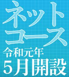 五所川原第一高等学校のネットコースは令和元年5月に開設