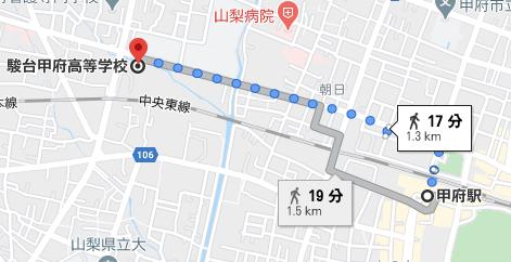 甲府駅から駿台甲府高校まで
