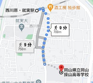 西河原・就実駅から徒歩9分程度の場所に操山高校があります