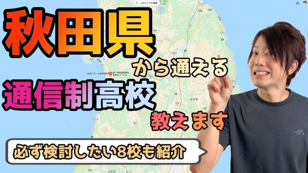 秋田県から通える通信制高校
