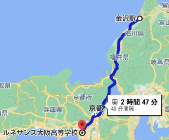 金沢駅からルネサンス高校大阪校まで