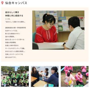 第一学院仙台キャンパス