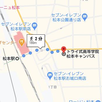 松本駅から徒歩2分程度の場所にトライ式高等学院の松本キャンパスがあります