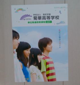 菊華高等学校に請求した資料の写真