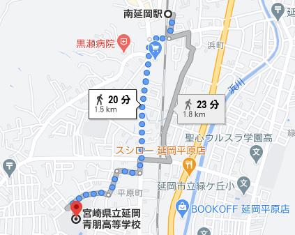 南延岡駅から延岡青朋高校まで