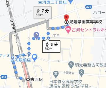 古河駅から徒歩6分程度の場所に晃陽学園高校があります