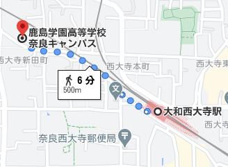 大和西大寺駅から鹿島学園奈良キャンパスまで