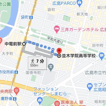 中伝前(ちゅうでんまえ)駅から徒歩7分程度の場所に並木学院高校があります