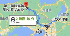 滋賀県内には第一学院高校のキャンパスがないため兵庫県養父にある本校に年1回集中スクーリングに行く必要があります