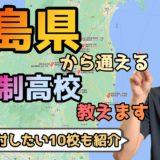 福島県から通えるおすすめ通信制高校・サポート校は?【公立・私立学校一覧】