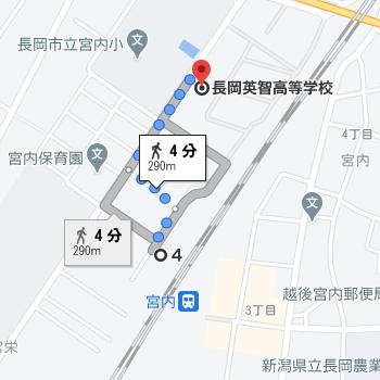 宮内駅から徒歩4分程度の場所に長岡英智高校があります