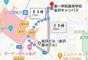 金沢駅から第一学院金沢キャンパスまで