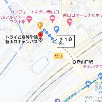 新山口駅から徒歩1分程度の場所にトライ式高等学院の新山口キャンパスがあります