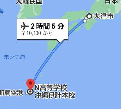 滋賀県内にN高のキャンパスがないため、毎年1回沖縄本校への集中スクーリングに通う必要があります
