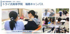 トライ式高等学院福島キャンパスのスクショ