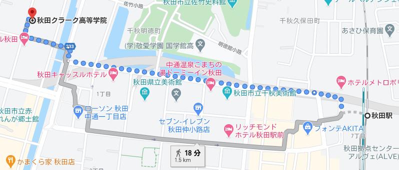 秋田駅から秋田クラーク高等学院
