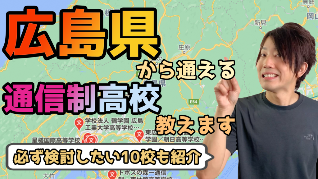 広島県から通えるおすすめ通信制高校・サポート校は?【公立・私立学校一覧】