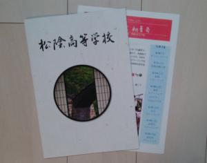 松陰高等学校の資料の画像