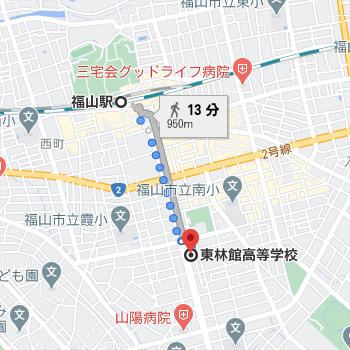 福山駅から徒歩13分程度の場所に東林館高校があります