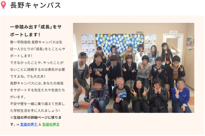 長野キャンパスのようす