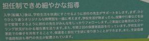 京都西山高等学校は保護者との連携も重視