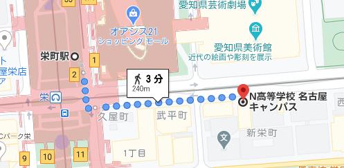栄町駅からへ徒歩3分程度の場所にN高の名古屋キャンパスがあります