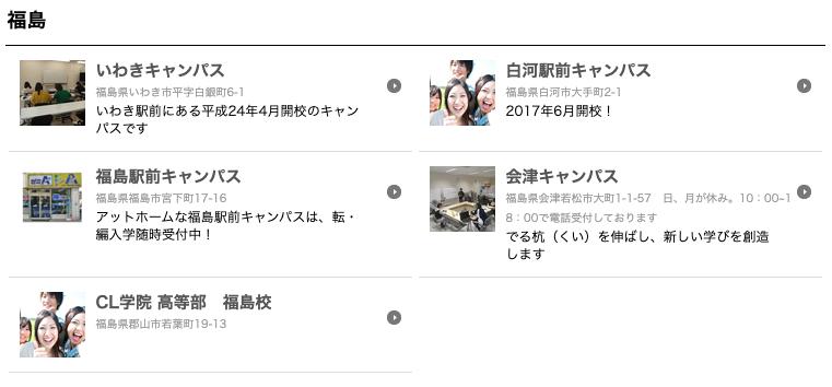 福島県内の5つのキャンパス