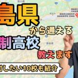 徳島県から通える通信制高校教えます
