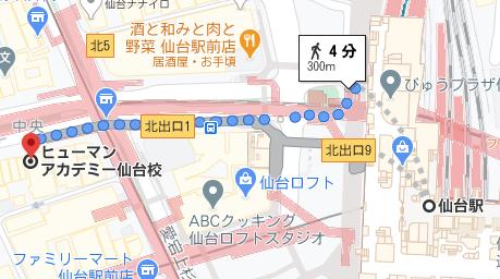 仙台駅からヒューマンキャンパス仙台学習センターまで