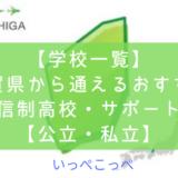 【学校一覧】滋賀県から通えるおすすめ通信制高校・サポート校【公立・私立】