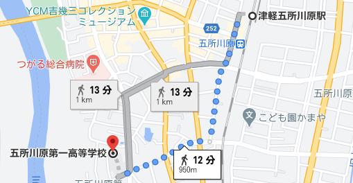 津軽五所川原駅から徒歩12分程度の場所に五所川原高校があります