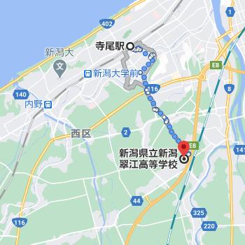 寺尾駅から自転車で30分程度の場所に翠江高校があります