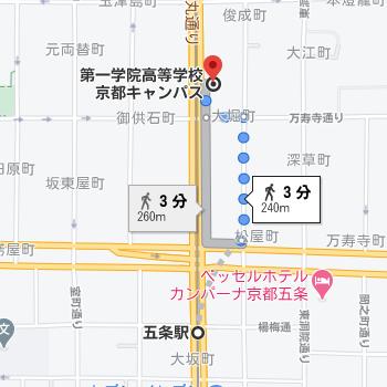 五条駅から徒歩3分程度の場所に第一学院高校の京都キャンパスがあります