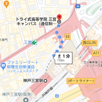 神戸三宮駅から徒歩1分程度の場所にトライ式高等学院の神戸キャンパスがあります