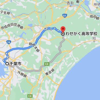 多古本校は千葉市内から車で53分程度の場所にあります
