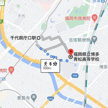 千代県庁口駅から徒歩6分程度の場所に博多青松高校があります