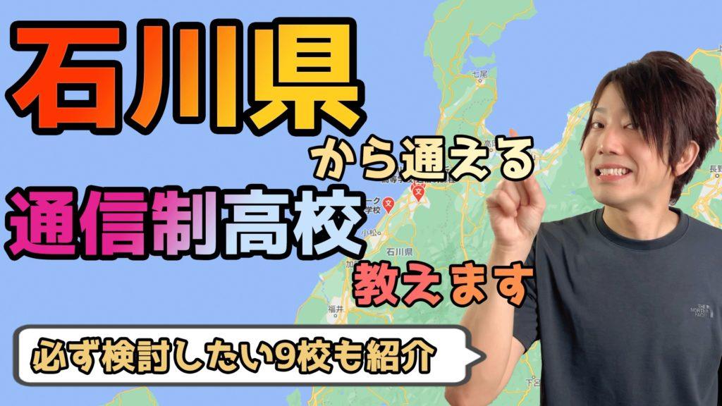 石川県から通えるおすすめ通信制高校・サポート校は?【公立・私立学校一覧】