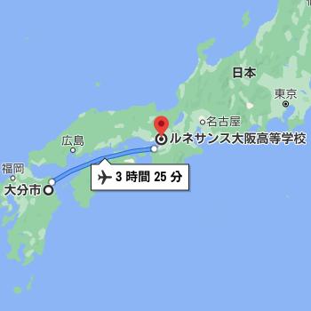 大分県からは大阪校が行きやすいです。飛行機で3時間半程度で到着します