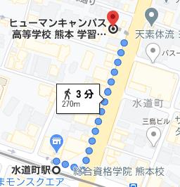 水道町駅から徒歩3分程度の場所にヒューマンキャンパス高校の熊本学習センターがあります