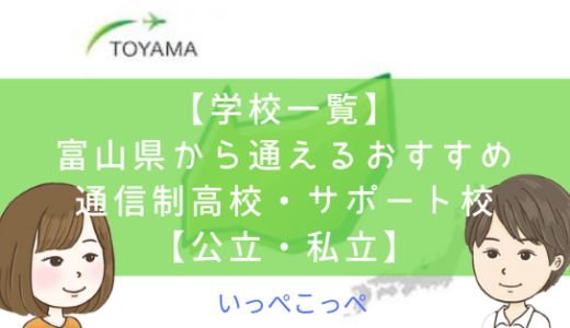 【学校一覧】富山県から通えるおすすめ通信制高校・サポート校は?【公立・私立】