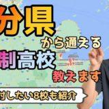 大分県から通えるおすすめ通信制高校・サポート校は?【公立・私立学校一覧】