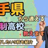 岩手県から通えるおすすめ通信制高校・サポート校は?【公立・私立学校一覧】