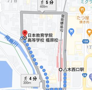 八木西口駅から日本教育学院高校橿原校まで
