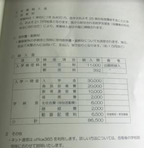 五所川原第一高校の学費が記載された資料の写真01