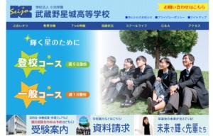 武蔵野星城高等学校のHPのスクショ