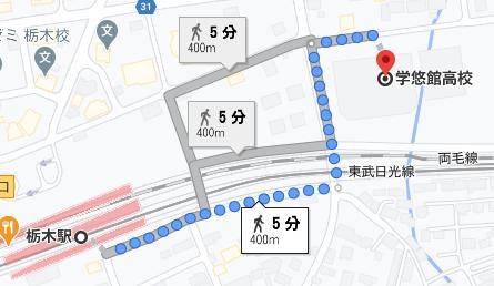 栃木駅から徒歩5分程度の場所に学悠館高校があります