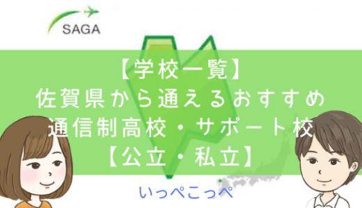 【学校一覧】佐賀県から通えるおすすめ通信制高校・サポート校は?【公立・私立】