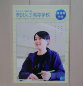 奈良女子高等学校に請求した資料の写真