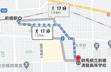 前橋駅から徒歩17分程度の場所に清陵高校があります[:say]