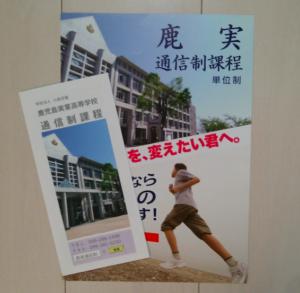 鹿児島実業高等学校の資料の画像